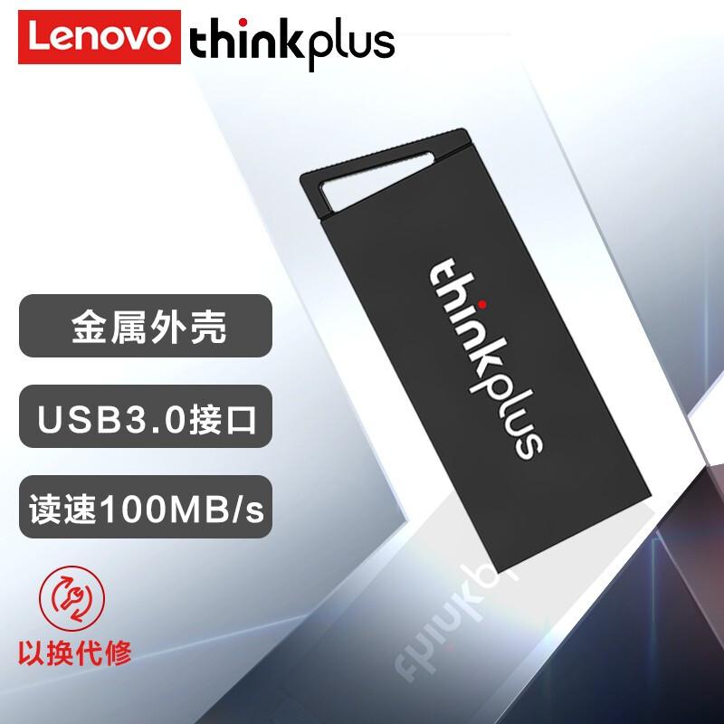 联想(thinkplus)64GB USB3.0 U盘 MU231 锖色 金属外壳 便携小巧商务办公 即插即用高速闪存盘