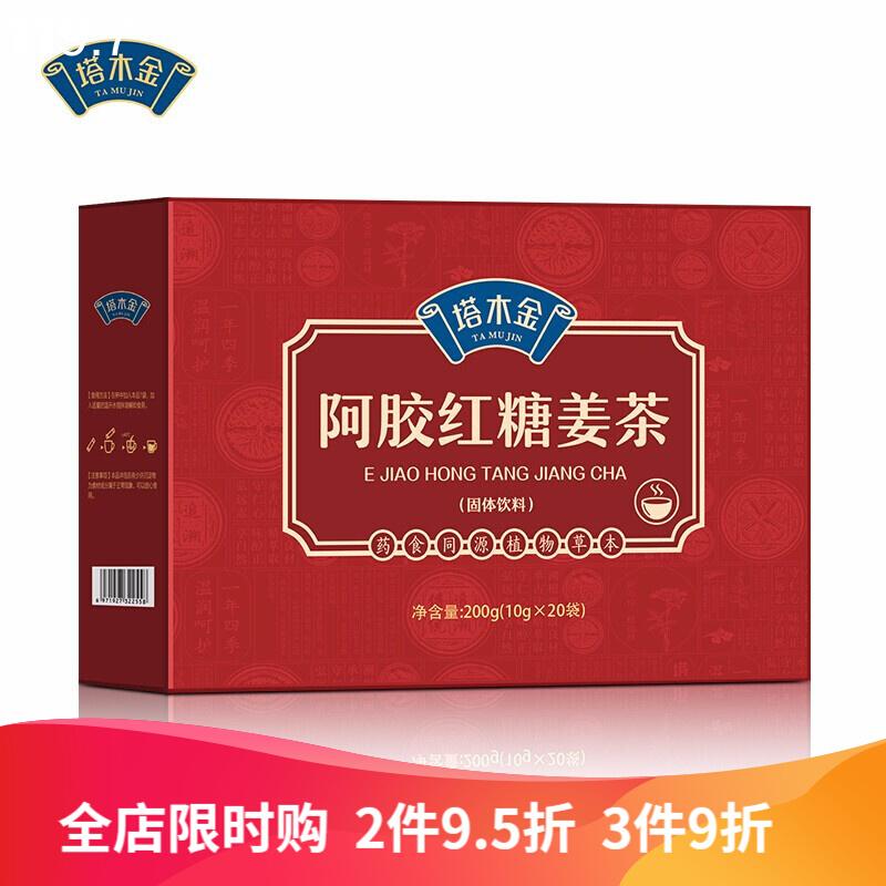 塔木金 阿膠速溶粉顆粒沖劑紅糖姜茶10g/20袋 發五盒裝