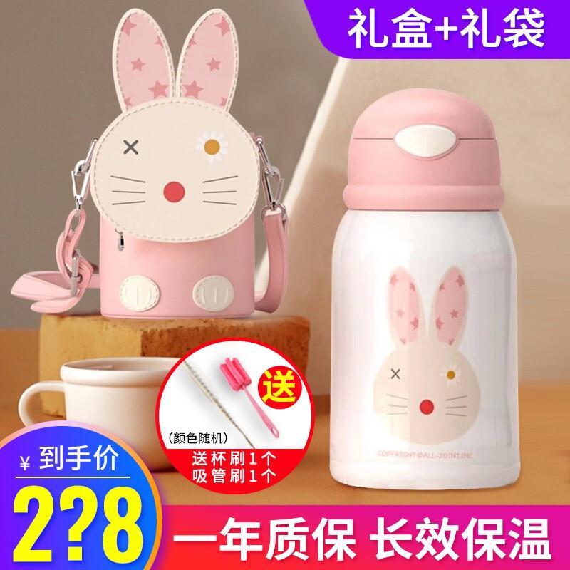 优仅ALLJOINT公仔熊儿童保温杯女带吸管水杯可爱幼儿园水壶创意大容量兔子小学生水杯 口袋皮套兔