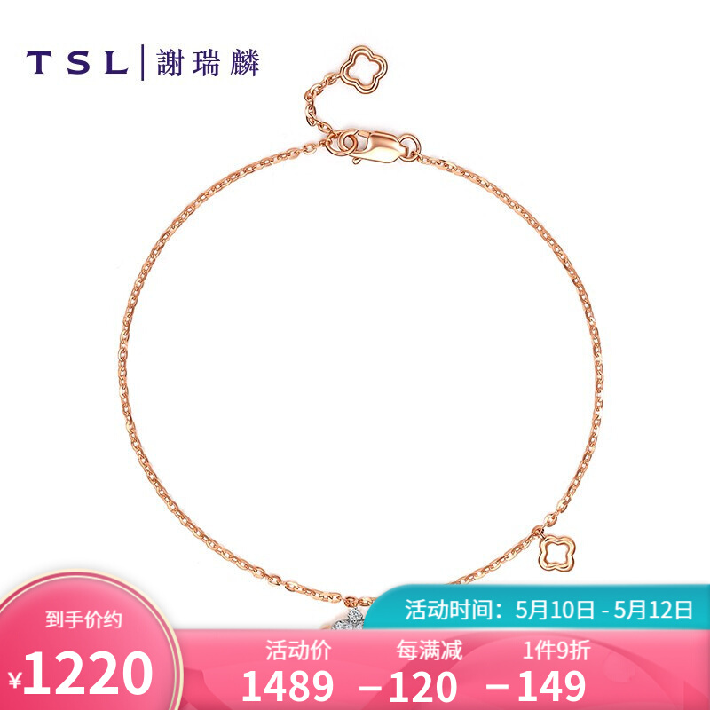 TSL谢瑞麟公主18K金镶嵌钻石皇冠手链女玫瑰金彩金手链BA126 钻石约3分(11颗) 定价类