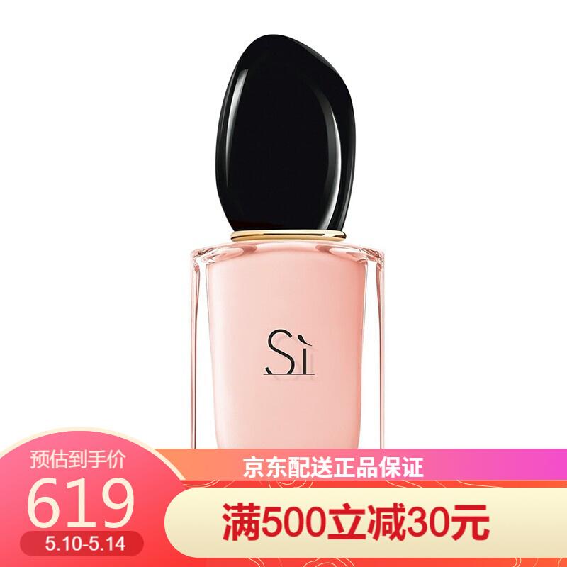 Giorgio Armani阿玛尼SI FIORI 19新款粉瓶挚爱女士浓香水30-50-100ML 50ML