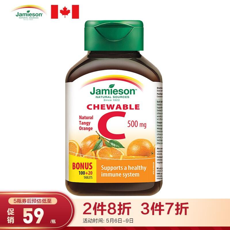 加拿大進口 健美生(Jamieson) 天然維生素C咀嚼片 橙味120片 成人補充VC 增強免疫力 非泡騰片