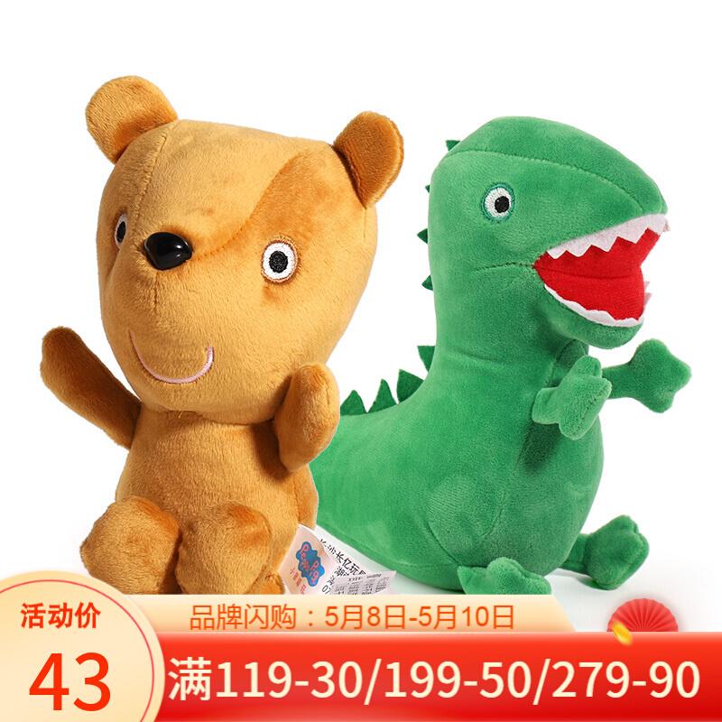 小猪佩奇毛绒玩具女孩 儿童生日礼物佩琪公仔布娃娃泰迪熊恐龙安抚玩偶布偶 早教启蒙沙发抱枕礼物送女友 S-1#19cm泰迪+恐龙