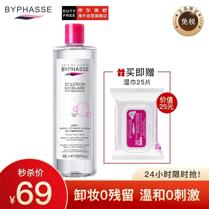 西班牙进口 蓓昂斯(BYPHASSE)温和养肤卸妆水500ml+卸妆湿巾25片