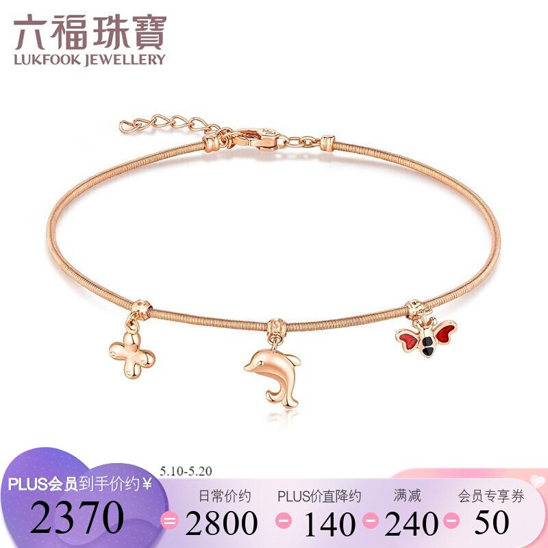 六福珠宝  18K金海豚彩金手链女款 定价 GJKTBB0006R 总重约3.53克