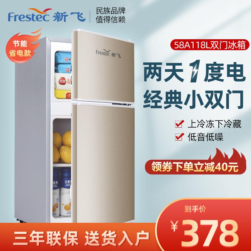 新飞(Frestec)小型冰箱双门家用宿舍寝室冷藏冷冻小冰箱双开门式迷你电冰箱节能保鲜双门小冰箱特价 58A118L双门金色