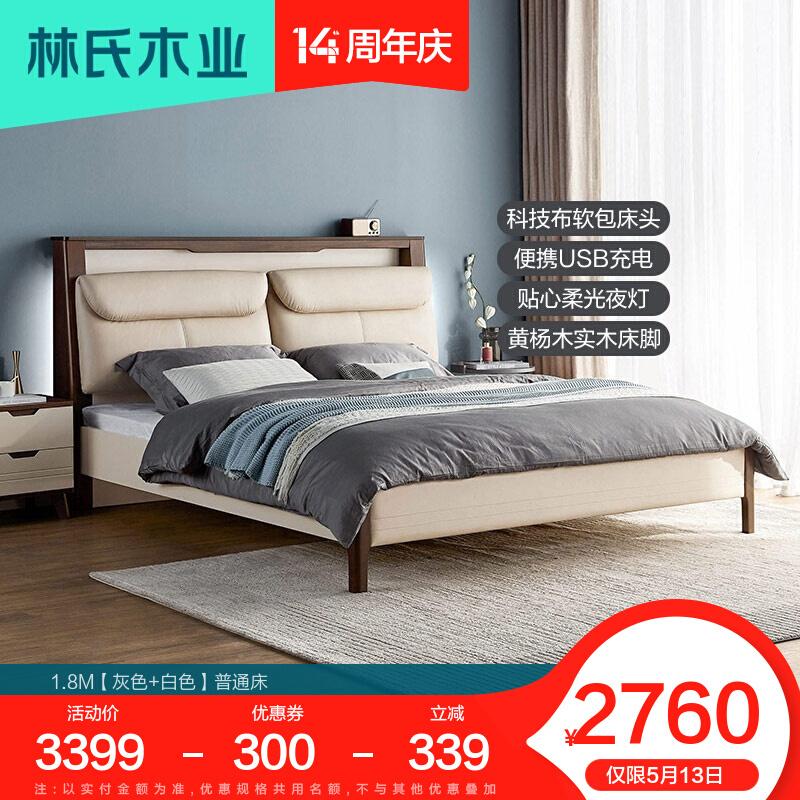 林氏木业简约现代卧室实木床软包1.8米双人床婚床家具组合LS154 LS154A1-B普通床 1500mm*2000mm