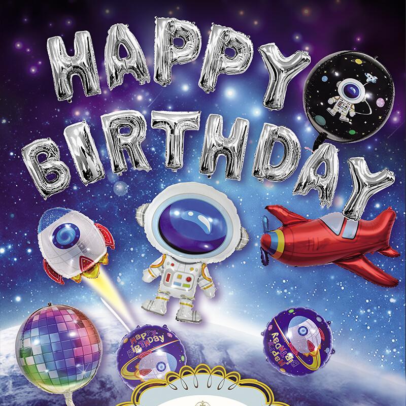 新新精艺 宇航太空铝箔儿童生日气球装饰套餐生日快乐男孩儿童生日派对背景墙布置含打气筒点胶彩带