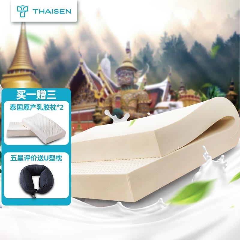 THAISEN 泰国原产进口天然乳胶床垫180*200*5cm 双人床垫可折叠 榻榻米床褥子 94%乳胶含量