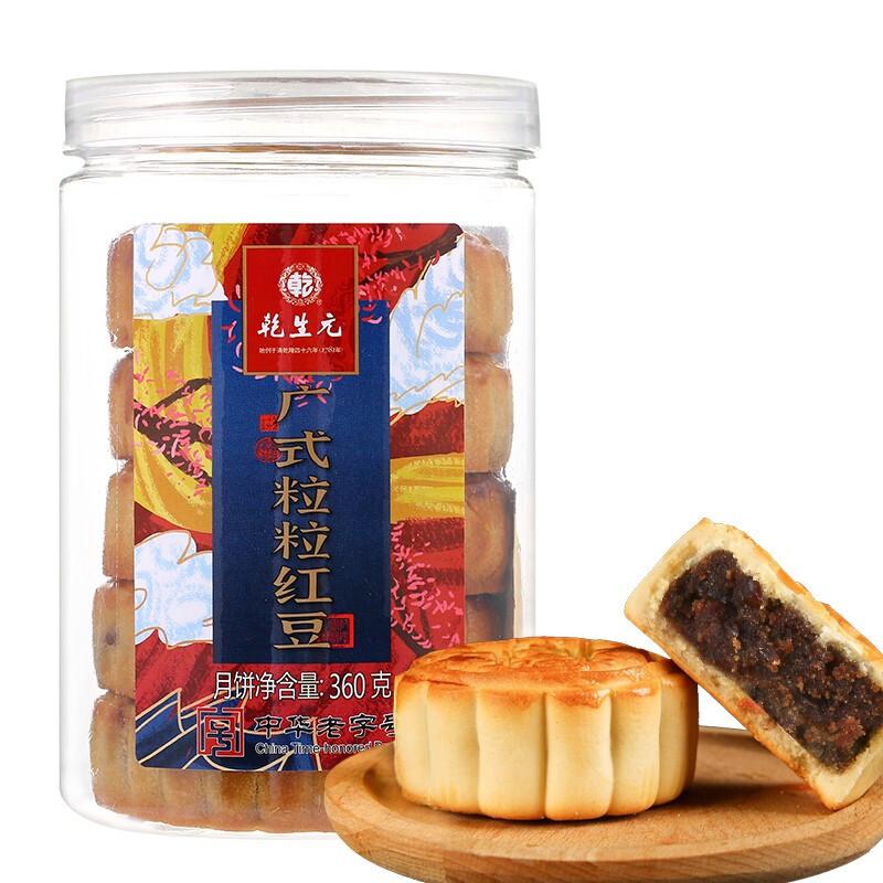 月饼散装 乾生元 粒粒红豆 5饼 中秋节广式月饼360g