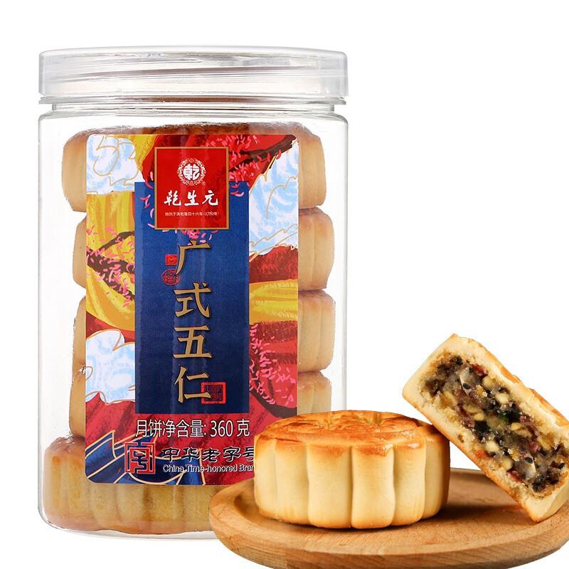 五仁月饼散装 乾生元 五仁 5饼 中秋节广式月饼360g