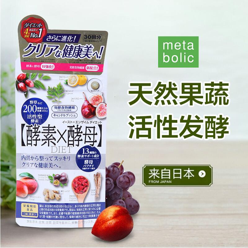 日本酵素酵母 天然果蔬 活性發酵  經典款metabolic酵素片  30回60粒/盒