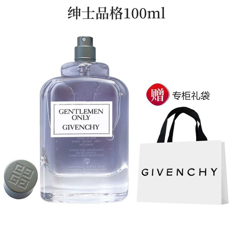 Givenchy/纪梵希男士香水绅士品格淡香水 古龙香水 木质香调 绅士品格100ml