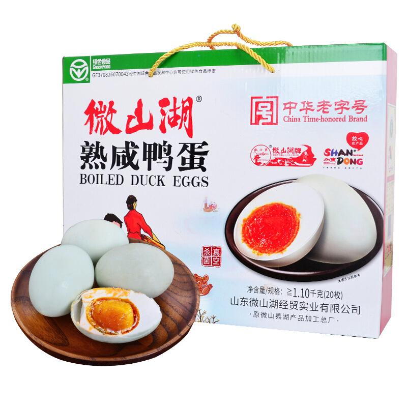微山湖 中华老字号 咸鸭蛋20枚1.1kg  传承系列 礼盒装