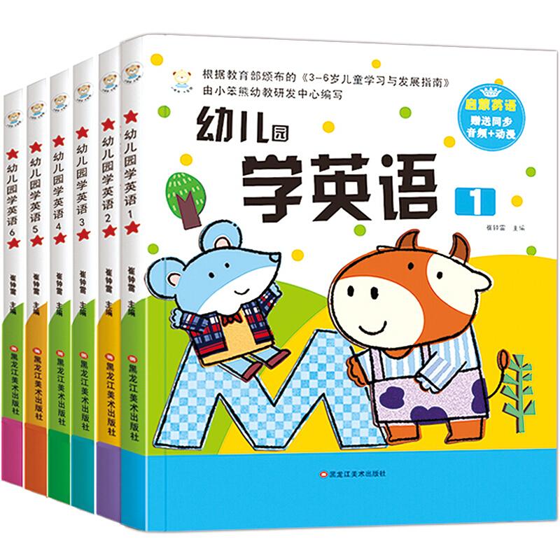 全6册幼儿园学英语1-6 儿童入门英语双语绘本 启蒙英语幼小衔接3-6岁(新老封面随机发货)(小笨熊童书出品)