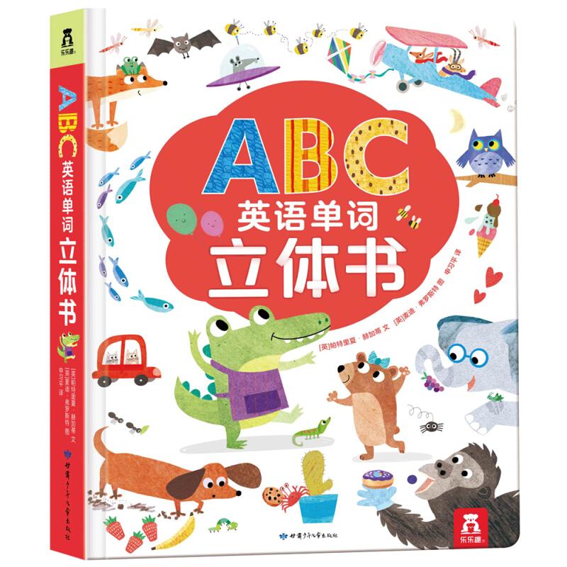 乐乐趣 ABC英语单词立体书(认字母、学单词)