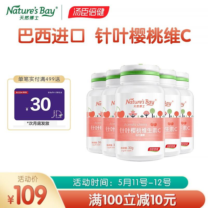 湯臣倍健天然博士針葉櫻桃維生素C5瓶裝 成人兒童男士女士天然vc壓片糖果咀嚼片150片
