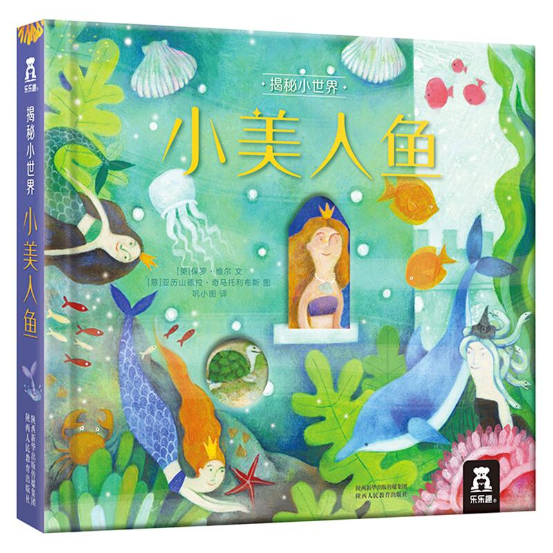 揭秘小世界童话篇-小美人鱼(0-2岁幼儿启蒙早教科普绘本)翻翻+洞洞设计 乐乐趣出品