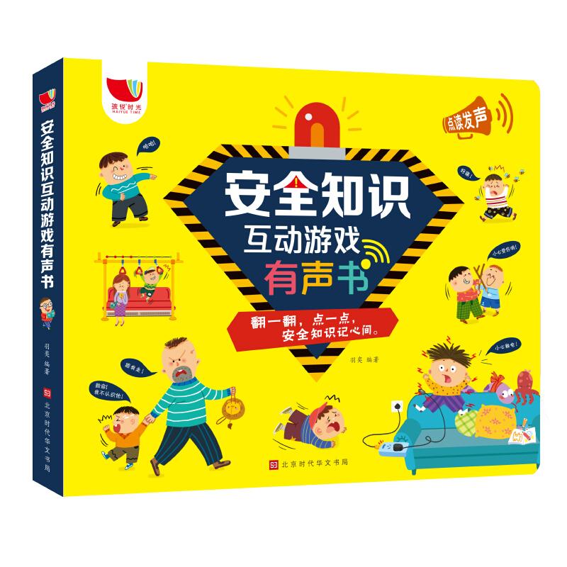 安全知识互动游戏有声书