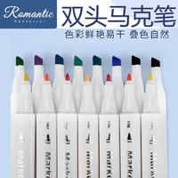 马克笔套装双头学生动漫24/36/48色初学者专用全套绘画笔水彩笔