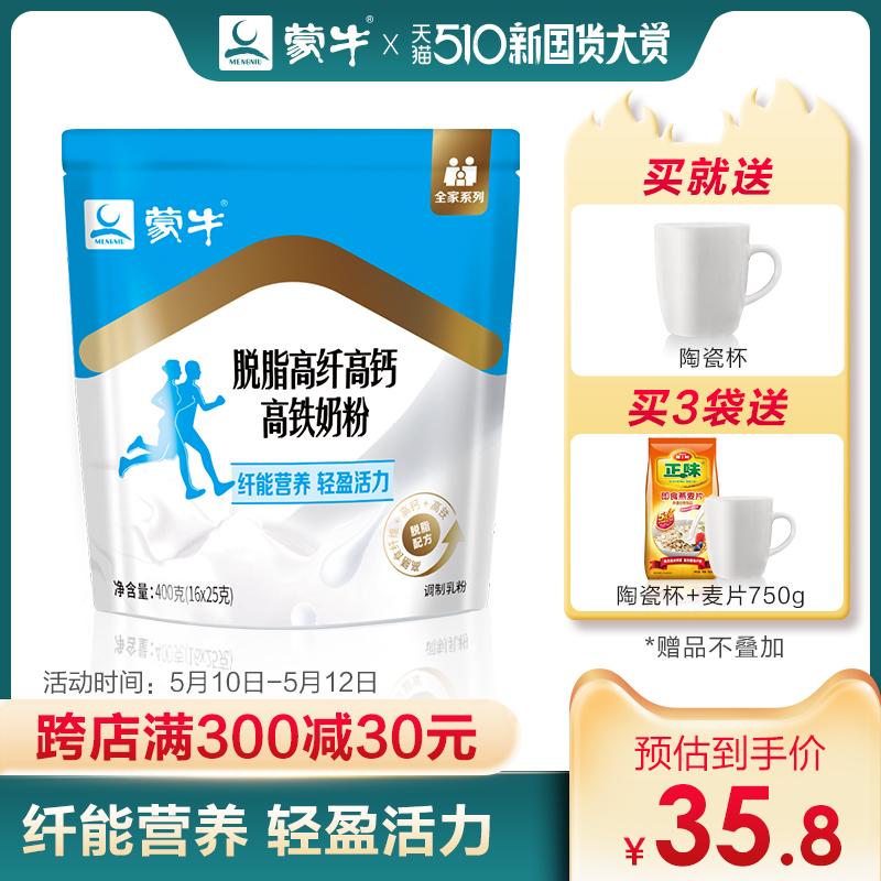 蒙牛女士脫脂奶粉400g高纖高鈣高鐵學生成年人男女營養早餐沖飲