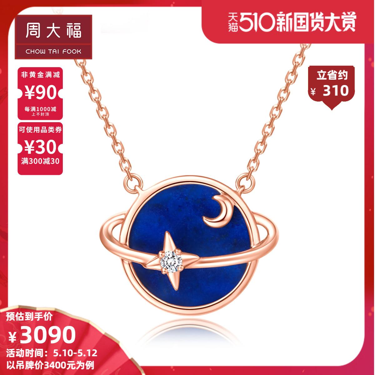 周大福珠宝首饰神秘星球18K金彩金钻石项链V115182送礼精选