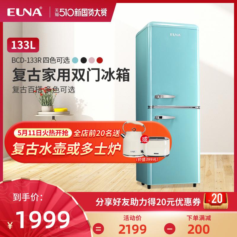 优诺(EUNA)BCD-133R 复古冰箱  彩色双门 小型家用办公室电冰箱