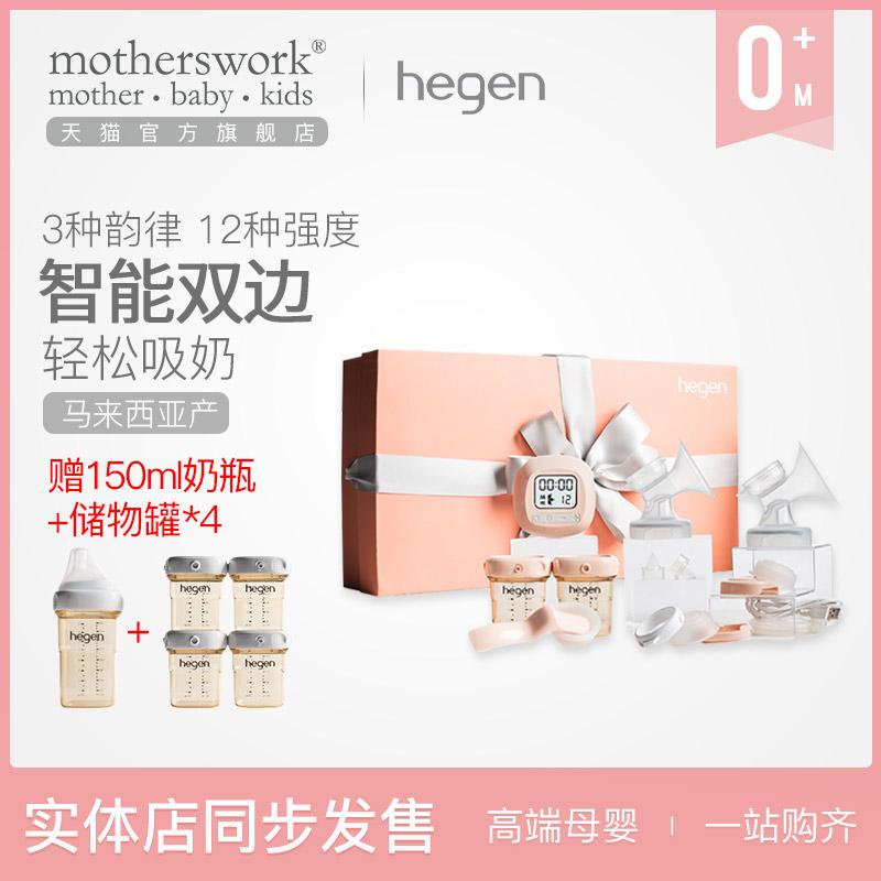 hegen新加坡原装进口智能双边电动吸奶器孕产妇集乳器吸力