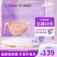 澳洲bbox辅食碗冰淇淋系列 婴儿吸管碗宝宝零食碗 b.box儿童餐具