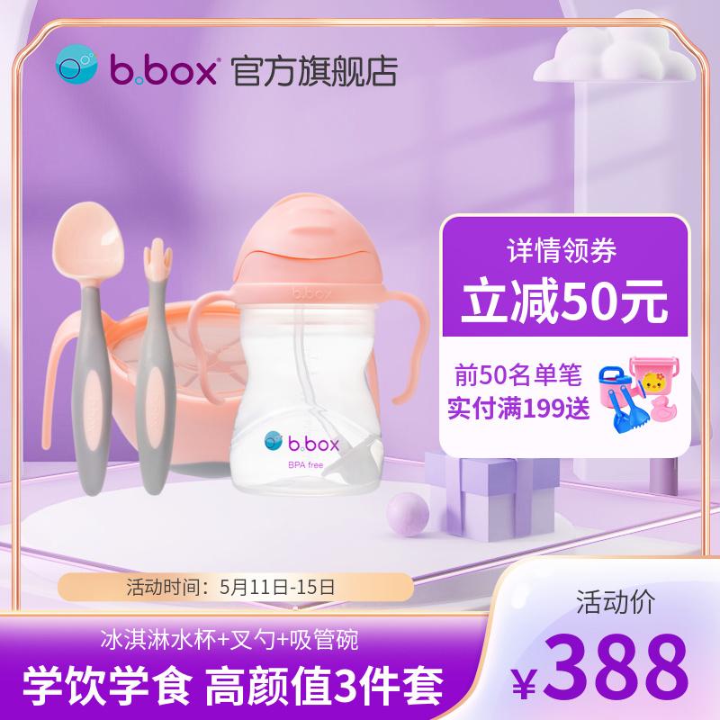 澳洲bbox吸管杯b.box勺子叉子套装 bbox冰淇淋系列bbox旗舰店官网