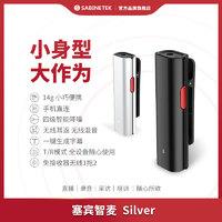 SABINETEK 塞宾 S620 Silver版智麦 无线领夹式麦克风 黑色