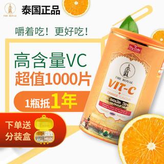 泰国The Royal皇家VC1000粒维生素c糖果咀嚼片进口天然维他命含片