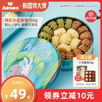 AKOKO 小花黄油曲奇饼干礼盒装 健康网红好吃的零食休闲小吃160g