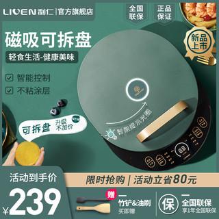 LIVEN 利仁 利仁电饼铛家用双面加热智能可拆洗多功能加深加大烤饼机烙饼锅