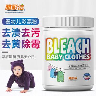 雅彩洁婴幼儿童彩漂剂漂白剂300g爆炸盐彩色衣物衣服去黄还原色剂