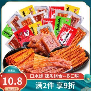 口水娃 麻香独立组小吃礼包面筋豆腐干片棒辣条500g