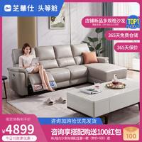 芝华仕头等舱简约现代电动功能沙发真皮头层牛皮小户型客厅50199