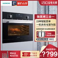 SIEMENS 西门子 SIEMENS/西门子CO365AGS0W嵌入式微蒸烤一体机多功能蒸箱烤箱家用