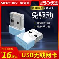 MERCURY 水星网络 水星MW150US迷你USB无线网卡 台式机笔记本电脑随身网络wifi接收器 外置网卡便携独立无限网卡发射AP免驱易用