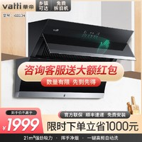 VATTI 华帝 华帝i11134抽油烟机厨房家用自动清洗大吸力侧吸式特价