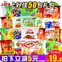 Oishi 上好佳 上好佳鲜虾片薯片虾条整箱大礼包儿童零食小吃休闲食品旗舰店官网