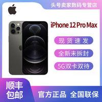 Apple 苹果 Apple/苹果iphone 12 pro max 全网通5G手机 256