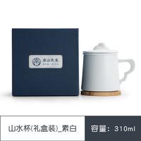 南山先生  陶瓷马克杯带盖定制 办公室泡茶杯子大容量男茶水分离过滤女喝茶水杯 素白(釉面)