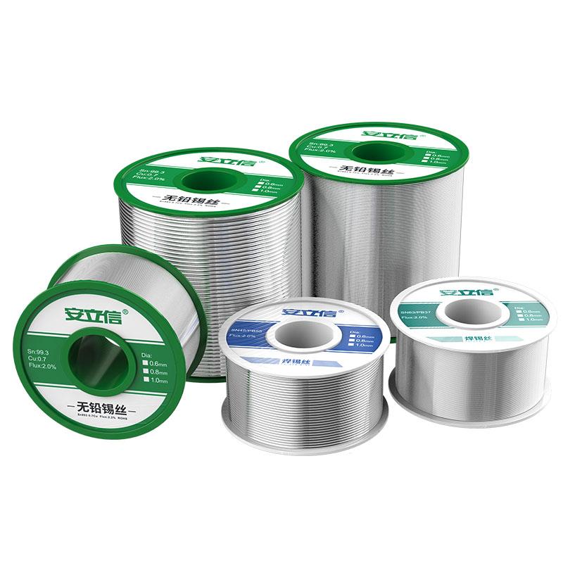 安立信高纯度无铅焊锡丝0.8mm含松香芯锡线家用免洗低温环保焊锡 45%焊锡量0.8(50克)