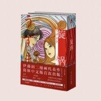 盲盒控、新品预售:棒潮玩 UNBOX &伊藤润二  伊藤润二怪奇箱系列 衍生潮流盲盒