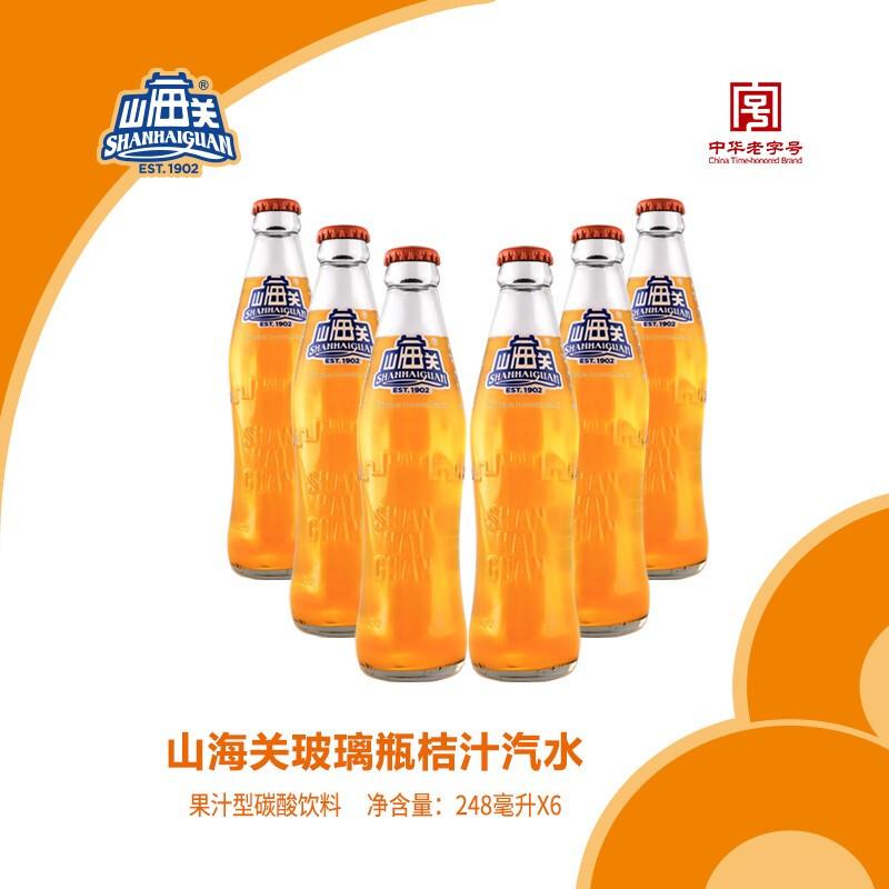 山海关桔汁汽水248ml*6瓶装 果汁碳酸饮料老汽水 桔味 国潮饮料 网红汽水 桔味