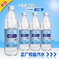正广和 上海盐汽水600ml*20瓶整箱碳酸汽水防暑降温江浙沪晥