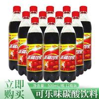 娃哈哈非常可乐 碳酸汽水饮料休闲可乐饮料 非常可乐500ml*12瓶