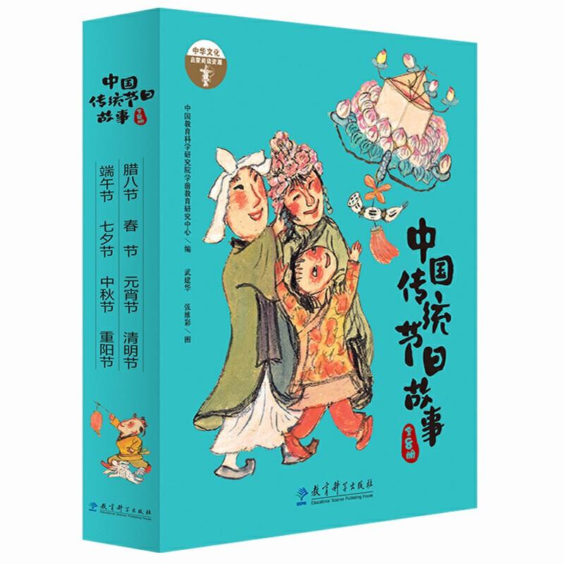 《 中国传统节日故事绘本》(全8册)