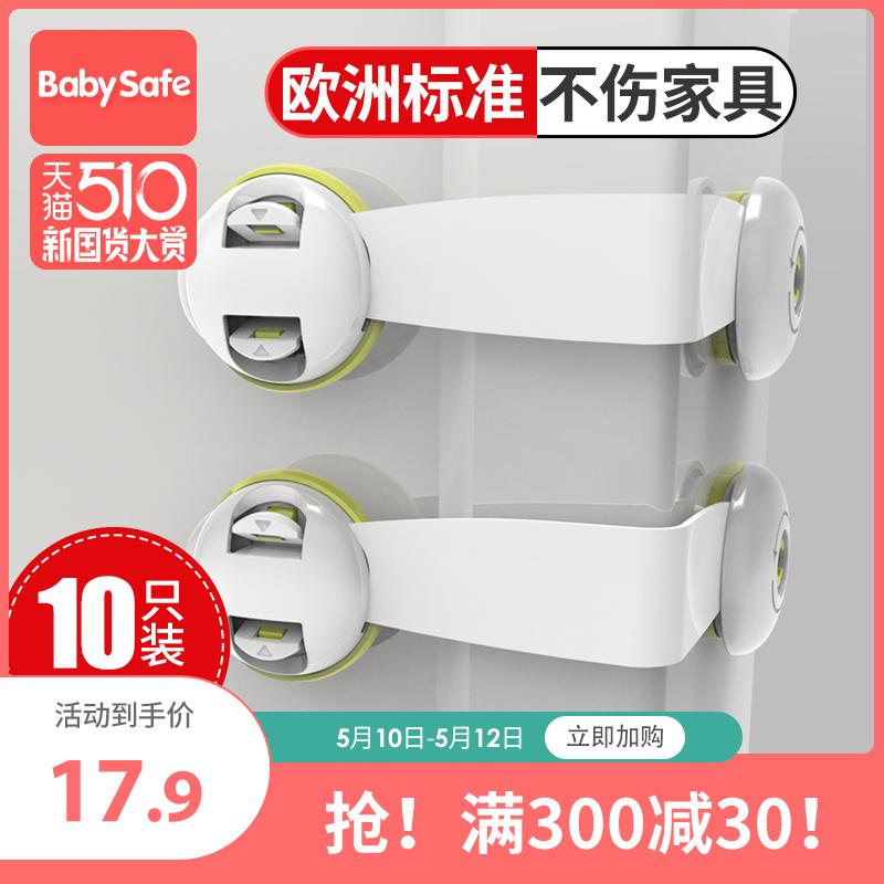 babysafe儿童安全锁抽屉扣防宝宝夹手柜子柜门锁扣婴儿防护冰箱锁
